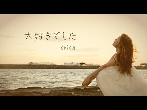 Daisuki deshita - Erica with FULL lyric and english translation