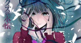 Kuzu no Honkai Ending Full [Heikousen] lyric, Kuzu no Honkai Ending Full [Heikousen] english translation, Kuzu no Honkai Ending Full [Heikousen] Sayuri lyrics