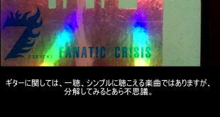 7[seven] lyric, 7[seven] english translation, 7[seven] Fanatic◇crisis lyrics