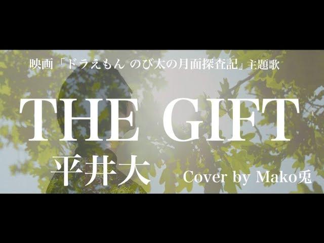 FULL lyric and translation of THE GIFT - Dai Hirai