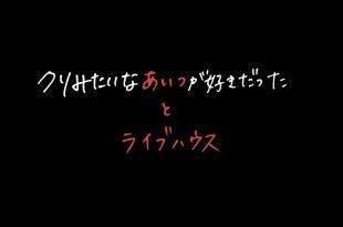 Aitsu to raibuhausu (あいつとライブハウス) lyric, Aitsu to raibuhausu (あいつとライブハウス) english translation, Aitsu to raibuhausu (あいつとライブハウス) Kaho (果歩) lyrics