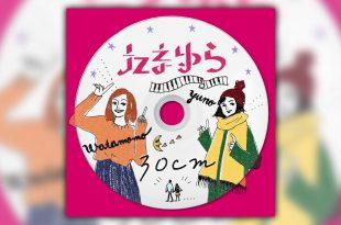 30cm lyric, 30cm english translation, 30cm Tamayura (たまゆら) lyrics