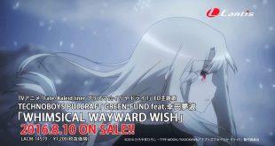Fate/kaleid liner PRISMA ILLYA 3rei!! Ending 1(WHIMSICAL WAYWARD WISH) lyric, Fate/kaleid liner PRISMA ILLYA 3rei!! Ending 1(WHIMSICAL WAYWARD WISH) english translation, Fate/kaleid liner PRISMA ILLYA 3rei!! Ending 1(WHIMSICAL WAYWARD WISH) TECHNOBOYS PULCRAFT GREEN lyrics