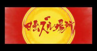 Hinomaru Zumou Ending Theme(Hi izuru Basho) lyric, Hinomaru Zumou Ending Theme(Hi izuru Basho) english translation, Hinomaru Zumou Ending Theme(Hi izuru Basho) Omedetai Atama de Naniyori lyrics