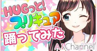 Hugtto! Precure Ending Theme(HUG tto! Mirai☆Dreamer) lyric, Hugtto! Precure Ending Theme(HUG tto! Mirai☆Dreamer) english translation, Hugtto! Precure Ending Theme(HUG tto! Mirai☆Dreamer) Rie Hikisaka lyrics