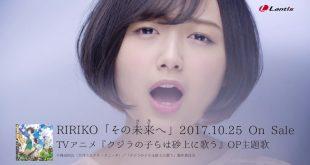 Kujira no Kora wa Sajou ni Utau Opening Theme(Sono Saki e) lyric, Kujira no Kora wa Sajou ni Utau Opening Theme(Sono Saki e) english translation, Kujira no Kora wa Sajou ni Utau Opening Theme(Sono Saki e) RIRIKO lyrics