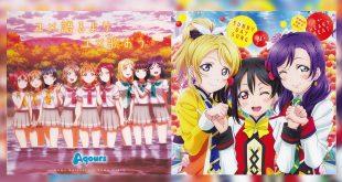 Love Live! Sunshine!! Ending Theme(Yume Kataru yori Yume Utao) lyric, Love Live! Sunshine!! Ending Theme(Yume Kataru yori Yume Utao) english translation, Love Live! Sunshine!! Ending Theme(Yume Kataru yori Yume Utao) Aqours lyrics